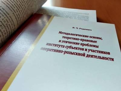 Супрацоўнікі Акадэміі МУС - аўтары лепшых навуковых кніг