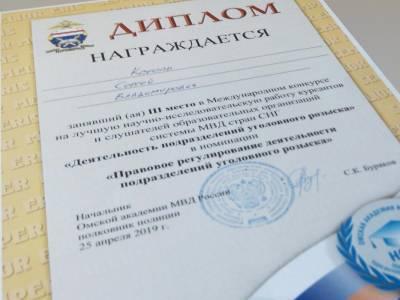 Курсант Акадэміі МУС - прызёр міжнароднага навуковага конкусу
