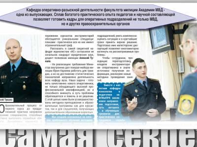 «НС» о самой секретной кафедре Академии МВД