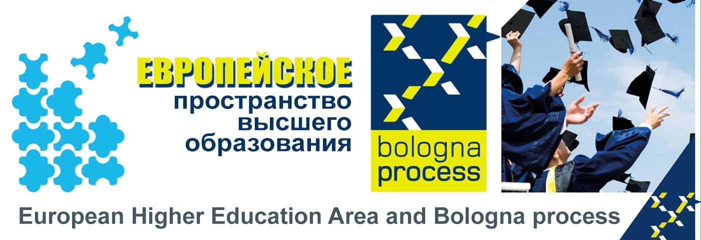 Болонский процесс казахстан картинки